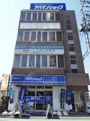 株式会社シンコーハウスの写真
