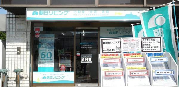 朝日リビング株式会社 湘南辻堂営業所の写真