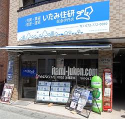 いたみ住研 阪急伊丹店の写真