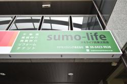sumo-life武庫之荘店の写真
