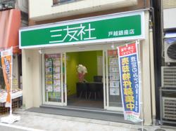 株式会社三友社 戸越銀座店の写真