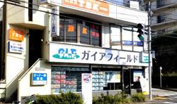 ガイアフィールド梶が谷駅前事務所の写真