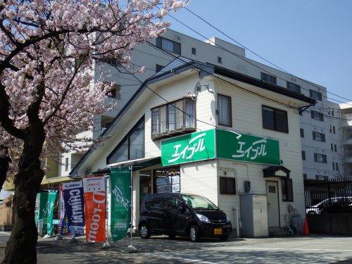 エイブルネットワーク山形ときめき通り店の写真