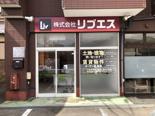 株式会社リブエス秋田店の写真