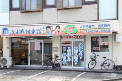 浅川不動産株式会社の写真