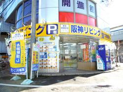 阪神リビング(株)阪神鳴尾店  の写真