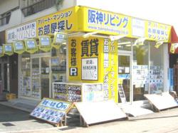 阪神リビング(株)甲子園球場前店の写真