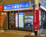 株式会社三都市アース 中延店の写真