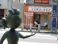 株式会社TOWN-NETの写真