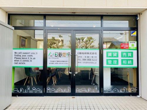 日動地研株式会社の写真