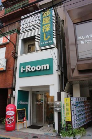 i-Room駒込店の写真