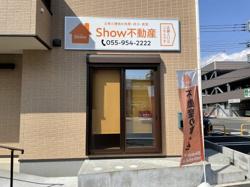 株式会社 Show不動産 本店の写真