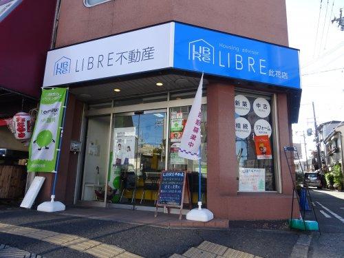 LIBRE不動産 株式会社LIBREの写真