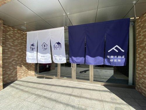 福岡不動産研究所株式会社の写真