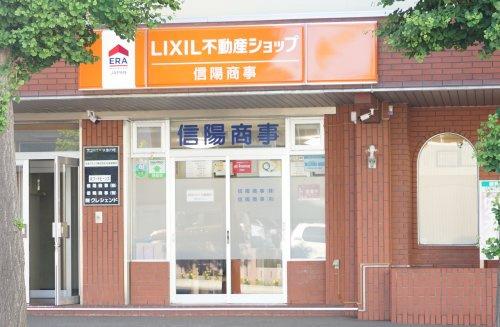 LIXL不動産ショップ信陽商事の写真