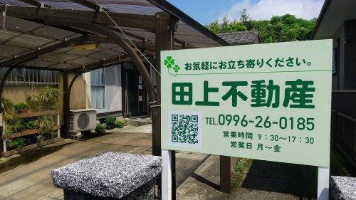 田上不動産 本店の写真