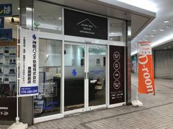 神姫バス不動産(株)姫路駅前店の写真