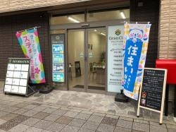 東日本地所の写真