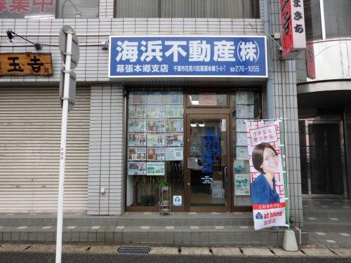 海浜不動産(株)幕張本郷支店の写真