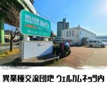 株式会社 不動産ふたみん 本店の写真