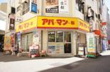 アパートマンション館株式会社 柏店の写真