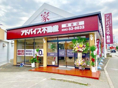 (株)アドバイス不動産筑後店の写真