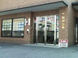 株式会社松岡商事の写真