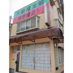 (有)熊野商会の写真
