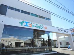 イエステーション掛川店 株式会社アーガスの写真