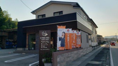 LIXIL不動産ショップ 斉藤工務店の写真