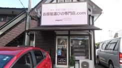 株式会社和不動産  Nagomiリアルエステート の写真