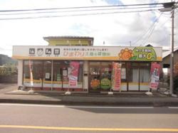 ひまわり土地建物株式会社の写真
