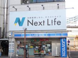 ネクストライフ 町田店の写真