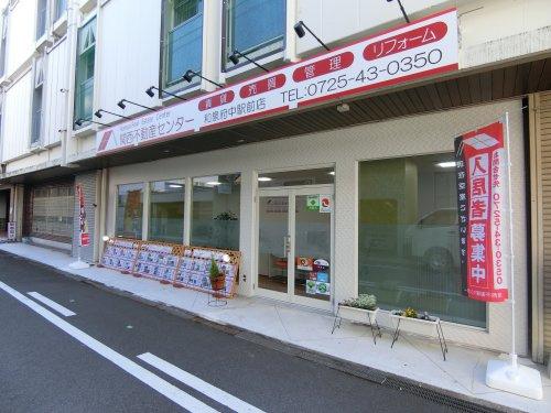 関西不動産センター 和泉府中駅前店の写真