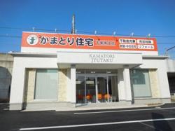 株式会社かまとり住宅 千葉南支店の写真