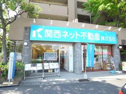 関西ネット不動産(株)の写真