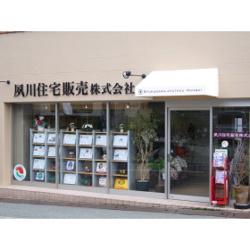 夙川住宅販売(株)の写真