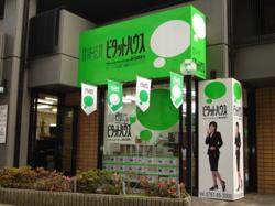 ピタットハウス宝塚店の写真