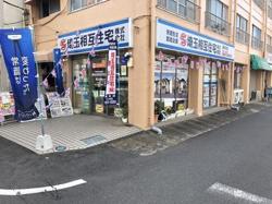LIXIL不動産ショップ 埼玉相互住宅 越谷店の写真