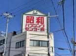 昭和ハウジングセンター株式会社の写真