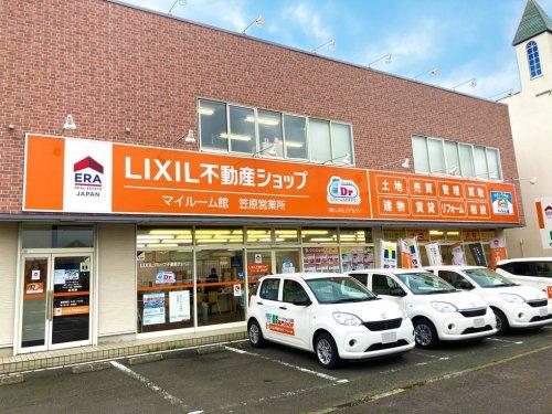 LIXIL不動産ショップマイルーム館 笠原営業所 売買部の写真