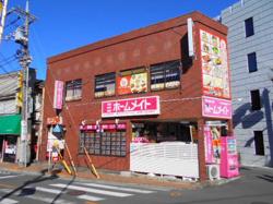 ホームメイトFC花小金井店の写真