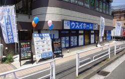 ウスイホーム株式会社 杉田店の写真