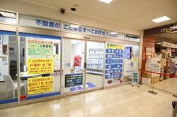 ウスイホーム株式会社 戸塚店の写真