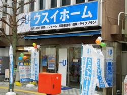 ウスイホーム株式会社 藤沢店の写真