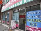 ホームメイト大井町店 アーバンホーム株式会社