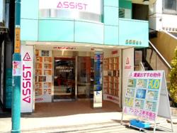 株式会社アシスト三軒茶屋店の写真