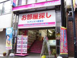 株式会社アシスト経堂店の写真
