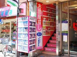株式会社アシスト下高井戸店の写真