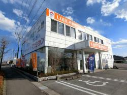 LIXIL不動産ショップ 小金井不動産 東店の写真
